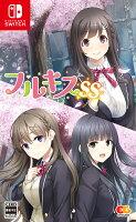 フルキスSS Switch版
