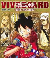 VIVRE CARD〜ONE PIECE図鑑〜 NEW STARTER SET Vol.1