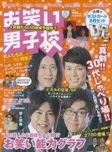 お笑い男子校(vol.12)