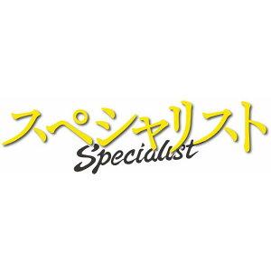 「連続ドラマシリーズ スペシャリスト」【DVD-BOX】 [ 草ナギ剛 ]
