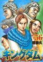 キングダム 56 (ヤングジャンプコミックス) [ 原 泰久