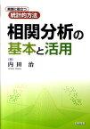 相関分析の基本と活用 実践に役立つ統計的方法 [ 内田治 ]