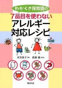 わかくさ保育園の7品目を使わないアレルギー対応レシピ