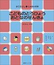 こどものとうひょうおとなのせんきょ (かこさとし◆しゃかいの本) [ 加古里子 ] - 楽天ブックス