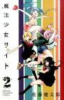 魔法少女サイト(2) (少年チャンピオンコミックス) [ 佐藤健太郎 ]