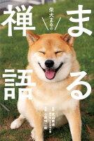 柴犬まるのまる禅語
