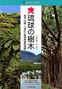 琉球の樹木 [ 大川智史 ] - 楽天ブックス