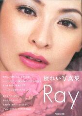 【送料無料】檀れい写真集 Ray [ マガジンハウス ]