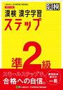 漢検 準2級 漢字学習ステップ 改訂三版 [ 日本漢字能力検定協会 ]