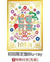 【先着特典】i☆Ris 7th Anniversary Live 〜七福万来〜 初回生産限定盤(B5サイズクリアファイル付き)【Blu-ray】