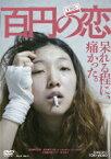 百円の恋 [ 安藤サクラ ]