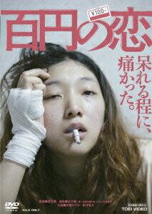 【楽天ブックスならいつでも送料無料】百円の恋 [ 安藤サクラ ]
