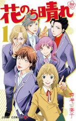 花のち晴れ〜花男Next Season〜(1)