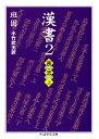 【楽天ブックスならいつでも送料無料】漢書(2) [ 班固 ]