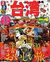 【送料無料】るるぶ台湾('14)