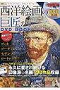 【送料無料】西洋絵画の巨匠たちDVD BOOK(ゴッホ/ゴーギャン/セザンヌ/)