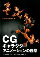CGキャラクターアニメーションの極意