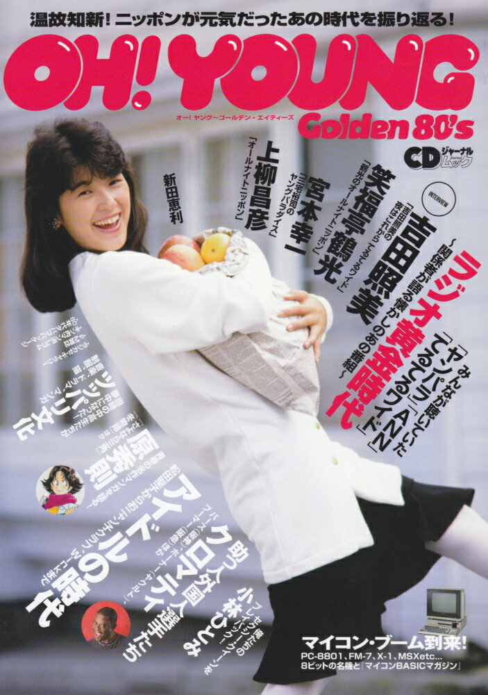 Oh!Young〜Golden 80's画像