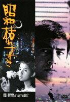 あの頃映画 松竹DVDコレクション 昭和枯れすすき