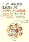 いじめ、学級崩壊を激減させるポジティブ生徒指導(PBS)ガイドブック 期待行動を引き出すユニバーサルな支援 [ メリッサ・A.ストーモント ]