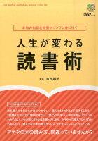 人生が変わる読書術(9784777934027)