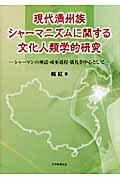 現代満州族シャーマニズムに関する文化人類学的研究
