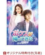 【楽天ブックス限定先着特典】ボクスが帰ってきた DVD-BOX1(A4ポスター)