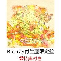 【楽天ブックス限定先着特典+条件あり特典】にこにこねくと!【Blu-ray付生産限定盤】(ポストカード+特典CD(Afterglow絵柄))