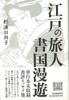 【バーゲン本】江戸の旅人 書国漫遊