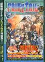 【送料無料】FAIRY TAIL(33)DVD付き特装版