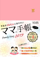 予定がパパッと見やすいママの手帳Family Diary(2019)
