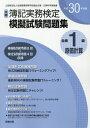 全商簿記実務検定模擬試験問題集1級原価計算(平成30年度版)...