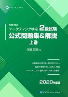 【POD】マーケティング検定 2 級試験 公式問題集&解説 上巻