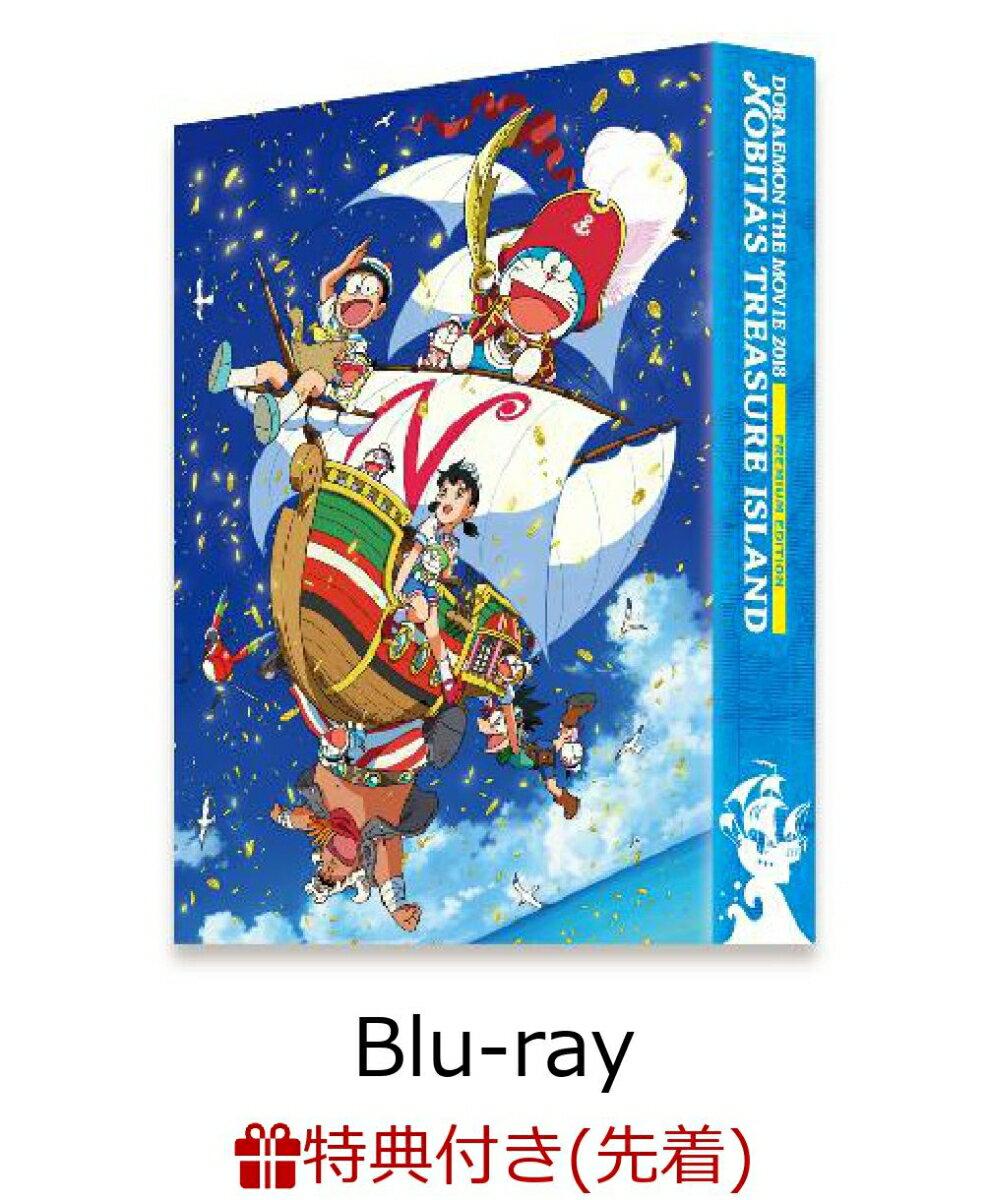 【先着特典】映画ドラえもん のび太の宝島 プレミアム版(ブルーレイ+DVD+ブックレット セット)(じゆうちょう付き)【Blu-ray】