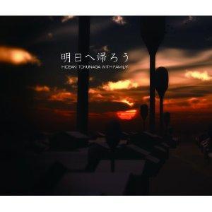 【送料無料】明日へ帰ろう(限定盤)(CD+DVD)
