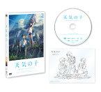 「天気の子」DVDスタンダード・エディション [ 本田翼 ]