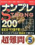 ナンプレSTRONG200 超難問 5 [ 川崎 光徳 ]