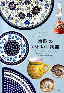 【送料無料】東欧のかわいい陶器 [ 誠文堂新光社 ]