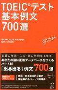 TOEICテスト基本例文700選