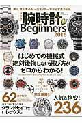 腕時計for Beginners(2016)