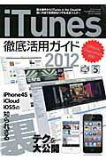 【送料無料】iTunes徹底活用ガイド(2012)