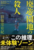 【特典】【サイン本】廃遊園地の殺人(クリアファイル付)