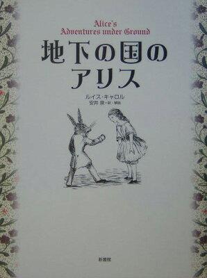 【送料無料】地下の国のアリス