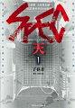 SPEC天(1)
