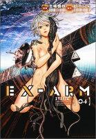EX-ARM エクスアーム 4