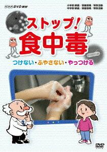 NHK DVD教材::ストップ!食中毒 つけない・ふやさない・やっつける [ (教材) ]