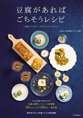 【楽天ブックスならいつでも送料無料】豆腐があればごちそうレシピー「豆腐マイスター」のプレ...
