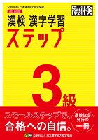 漢検 3級 漢字学習ステップ