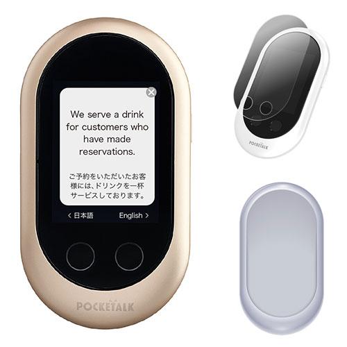 【ポイント15倍】 POCKETALK(ポケトーク)携帯型通訳機 【Wi-Fi通信】 ゴールド W1PWG + 専用アクセサリー2点(画面保護シール/クリアケース)
