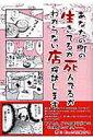 菅野彰・立花実枝子『あなたの町の生きてるか死んでるかわからない店探訪します』